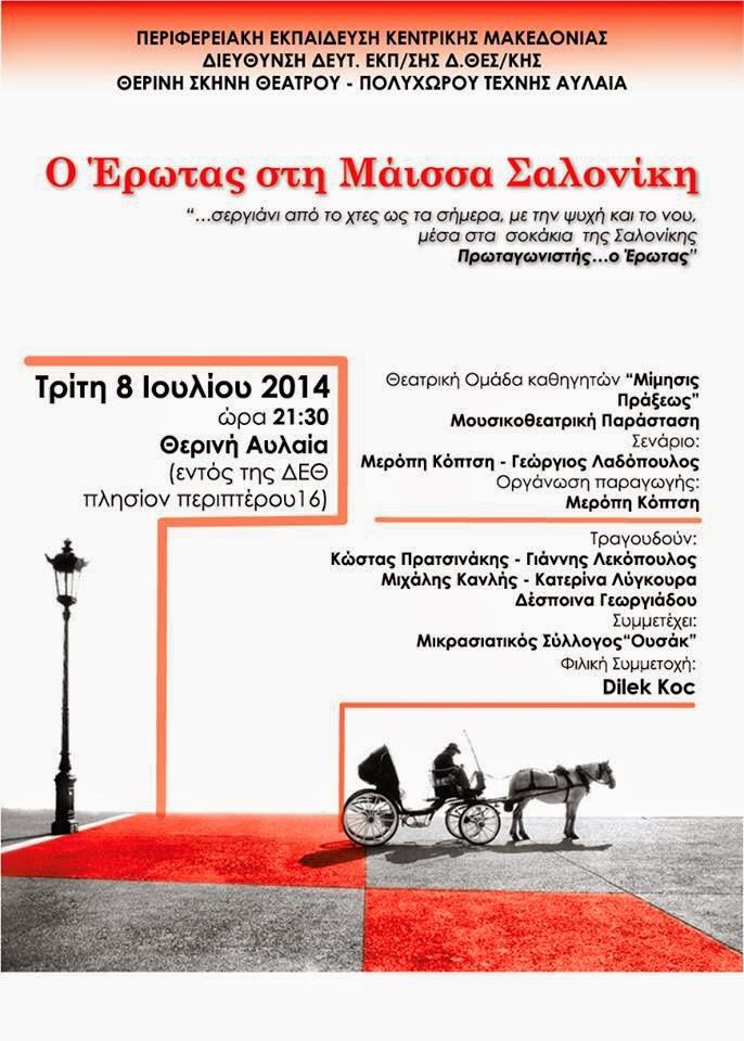 o-erotas-sti-maissa-saloniki-8-iouliou-2014