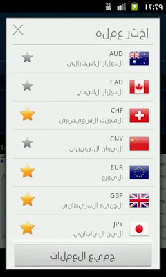 تطبيق Easy Currency Converter لتحويل unnamed+%2844%