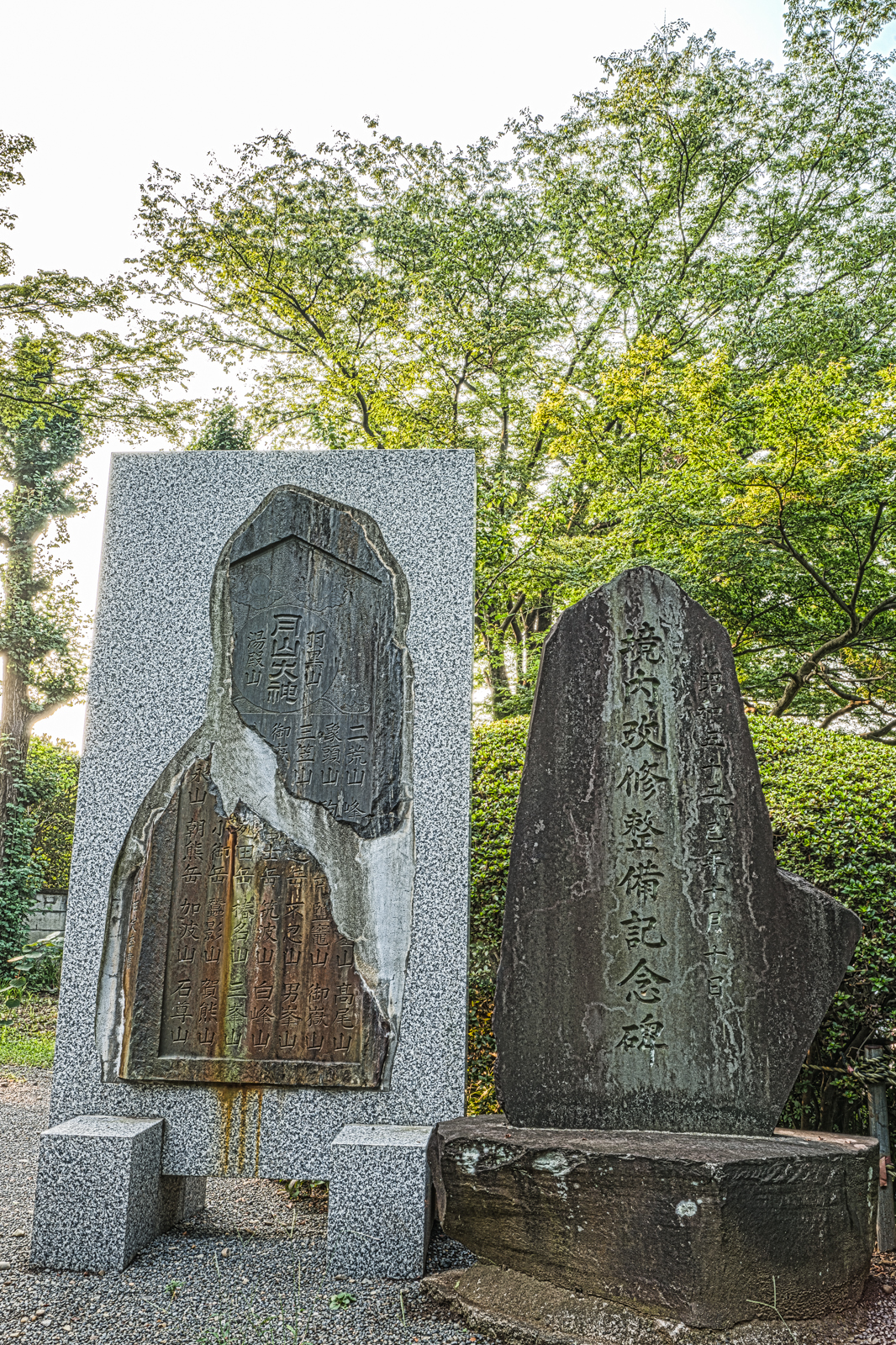 修整備記念碑と壊れた石碑の写真