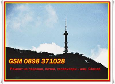 Сервиз за перални в Борово, Манастирски ливади, Бокар, Витоша, Бояна, Студентски град, Дървеница, Дианабад