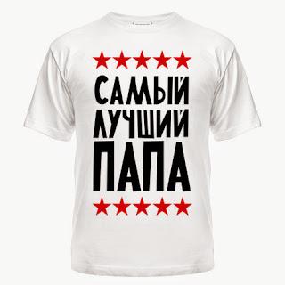 футболка с надписью самый лучший папа