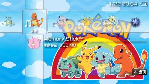 Some Basic File Info of Pokemon White 2 GBA ROM Free