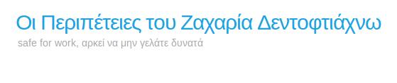 http://www.triakilakodika.gr/