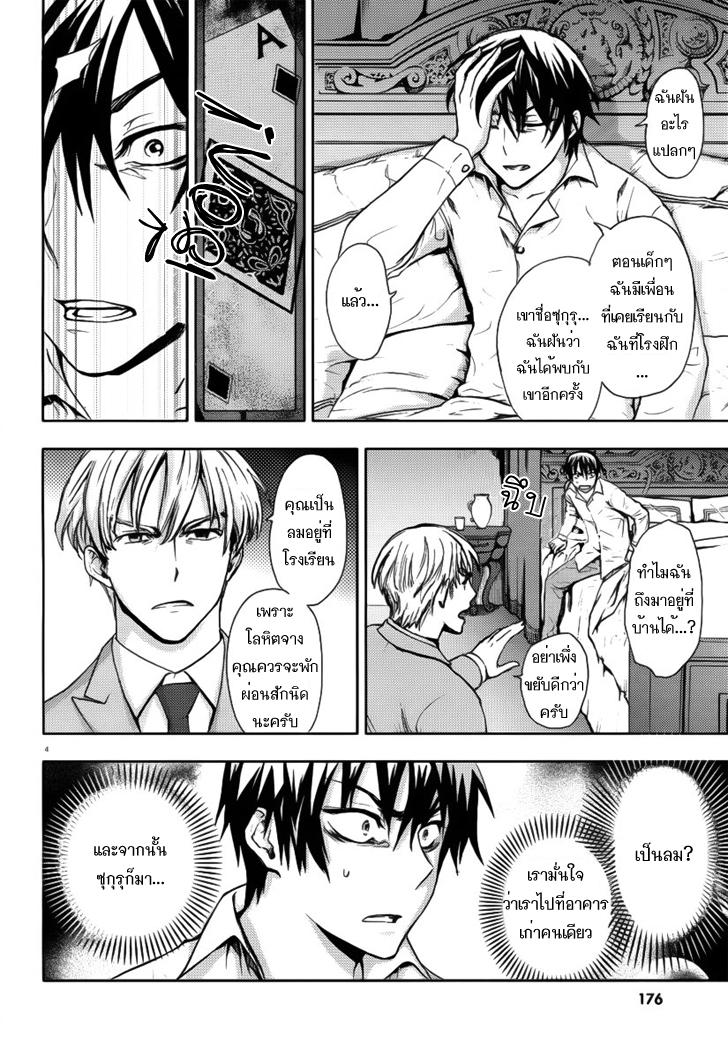 อ่านการ์ตูน Kyokou no Ou 2 ภาพที่ 4
