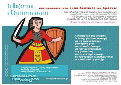 «Βία και ανεκτικότητα» μέσα από τις συλλογές του Βυζαντινού και Χριστιανικού Μουσείου