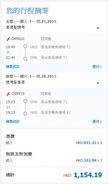 香港飛曼谷 來回機位 HK$831(連稅HK$1,154起)