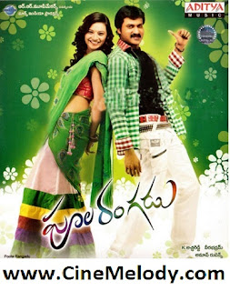 Poola Rangadu Telugu Mp3 Songs Free  Download -2012