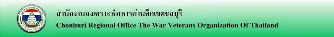 สำนักงานสงเคราะห์ทหารผ่านศึกเขตชลบุรี