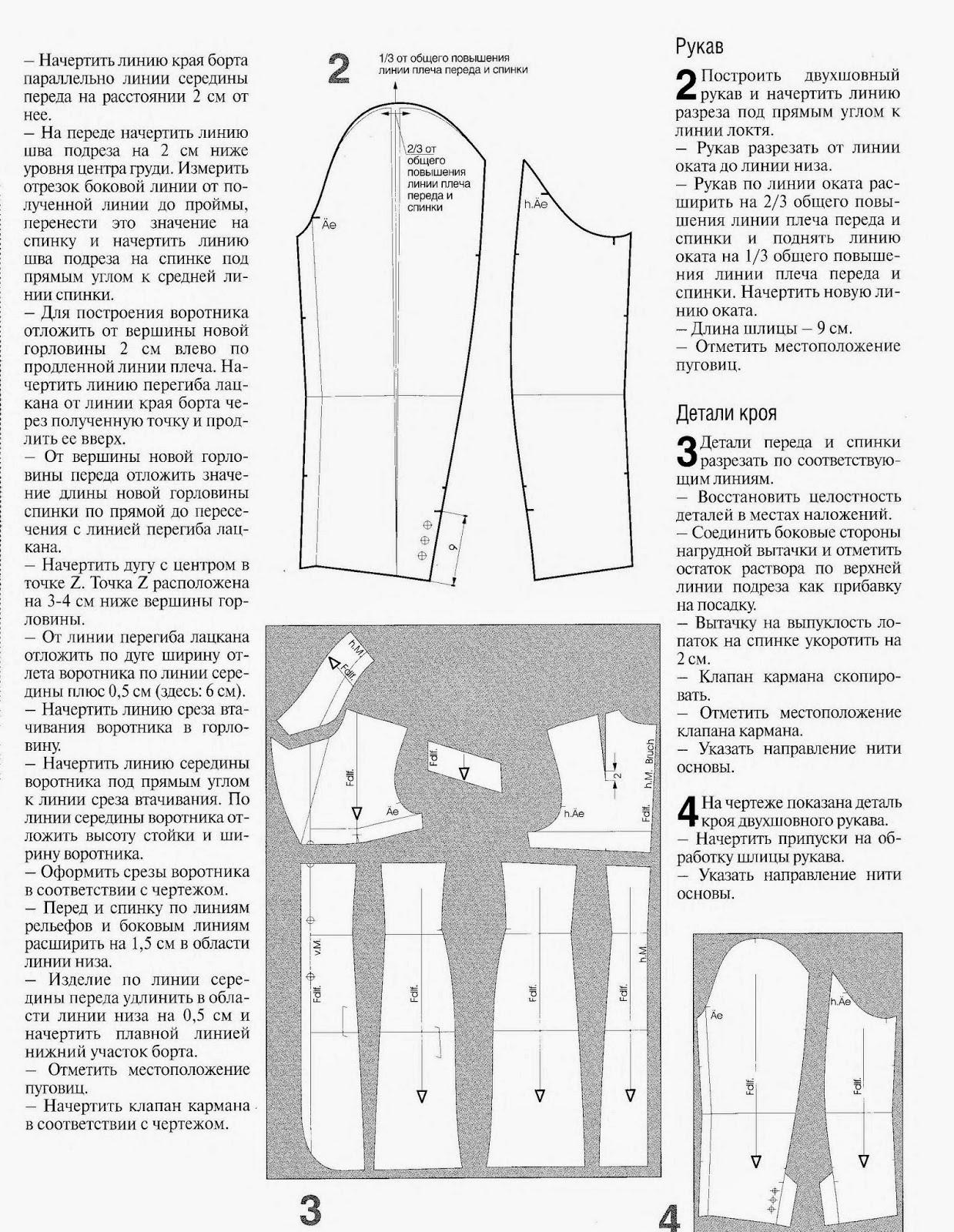 вышивка одежды ленточками