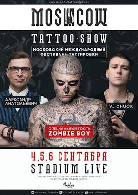 http://moscowtattooshow.ru/