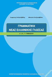 Γραμματική νέας ελληνικής γλώσσας Α Β Γ Γυμνασίου