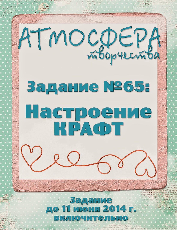 http://atstudiya.blogspot.ru/2014/05/65.html