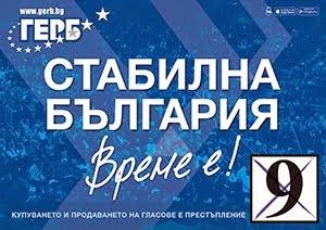 Избори`2014
