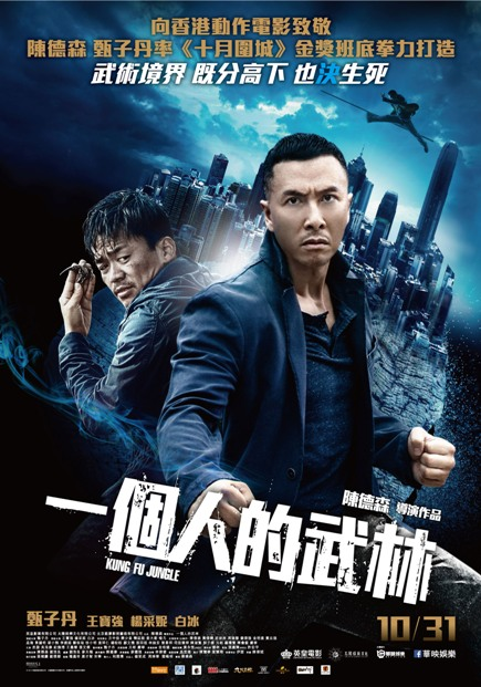 KUNG FU JUNGLE (2014) movie review by Glen Tripollo
