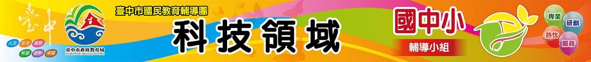臺中市國教輔導團-科技領域
