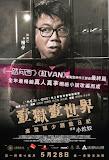 壹獄壹世界 高登闊少踎監日記/媽寶蹲監日記(Imprisoned : Survival Guide for Rich and Prodigal)poster
