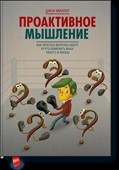 Обложка книги Проактивное мышление