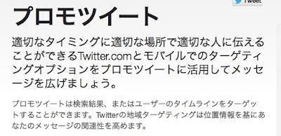 Twitter プロモツイートサービス