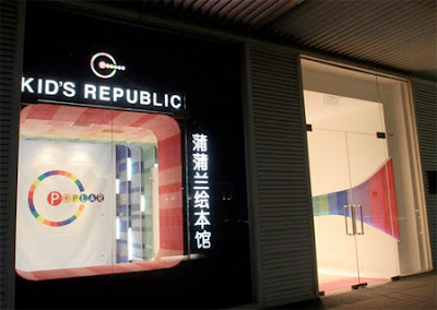 Kid's Republic Bookstore in Beijing- 17 Images