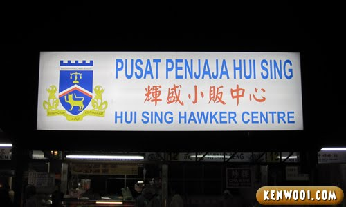 kuching hui sing hawker centre