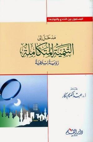 مدخل إلى التنمية المتكاملة رؤية إسلامية - عبد الكريم بكار pdf