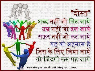 Jine Ka Ehsaas Jindagi Mobile SMS Shayari Hindi SMS Shayari Free