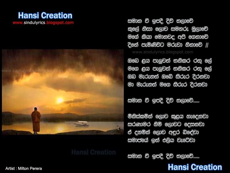Free sinhala songs download