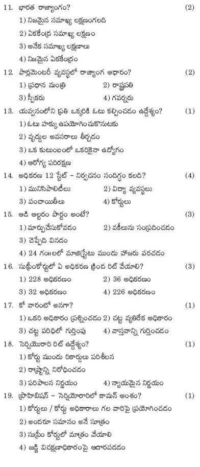 2011 -APPSC Group 2 Previous Papers Solved - Andhra History & Indian Constitution -Paper 2