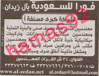 جزء 3 وظائف خالية الأهرام 4/10/2013, وظائف مصر اليوم الجمعة 4 اكتوبر 2013
