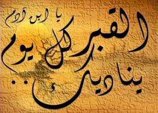 يا عاشق الدنيا مهلا 1480612974.jpg
