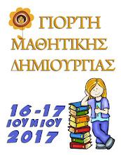 Γιορτή Μαθητικής Δημιουργίας