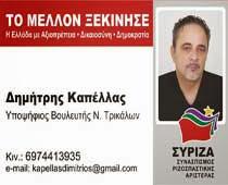 Δημήτρης Καπέλλας