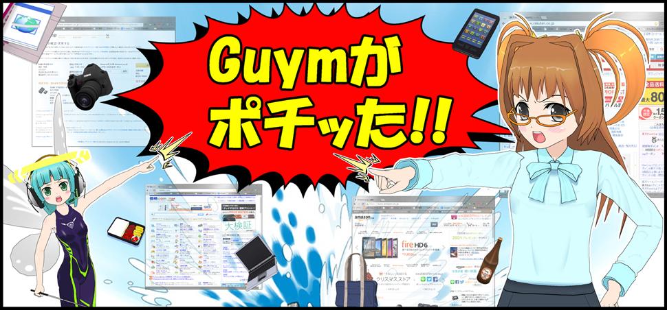 Guymがポチッた!!