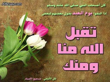 اجمل 30 صورة بمناسبة عيد الفطر المبارك