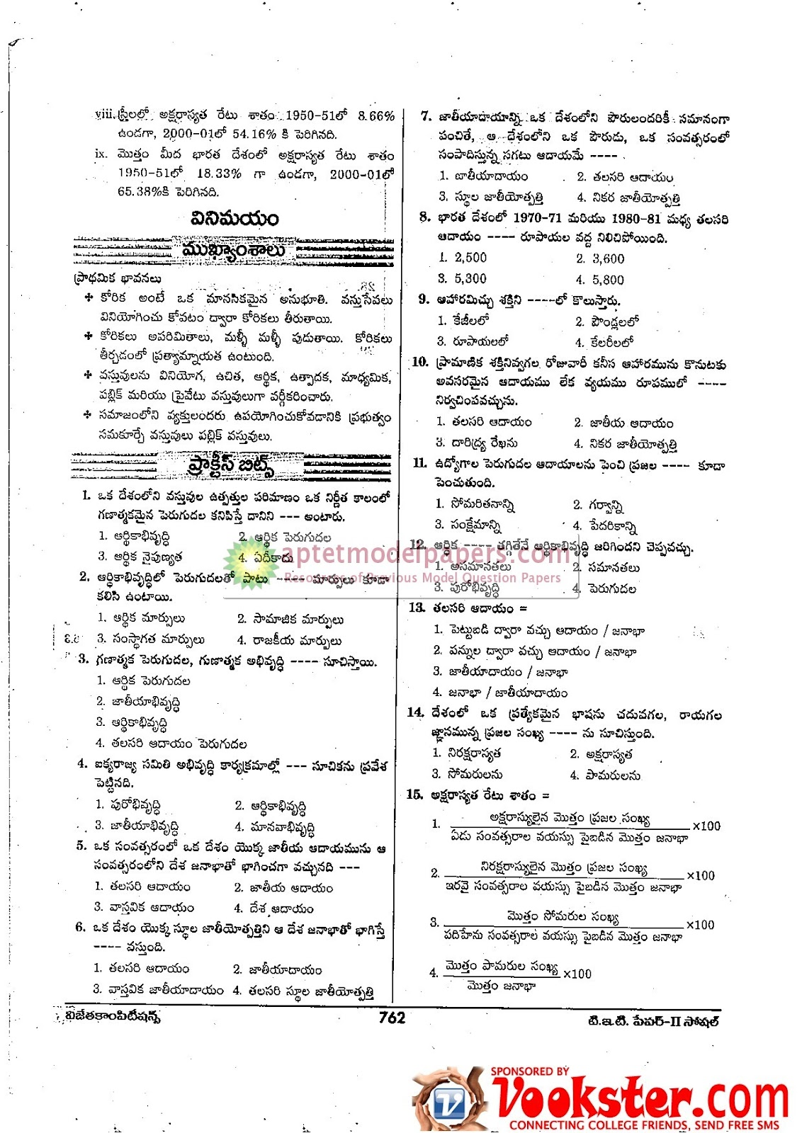 APTET Social Model Papers Syllabus 2010-2011 Pages of 171-176