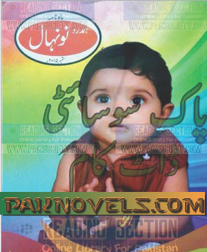 Free Download PDF Monthly Nau Nihal Magazine September 2015