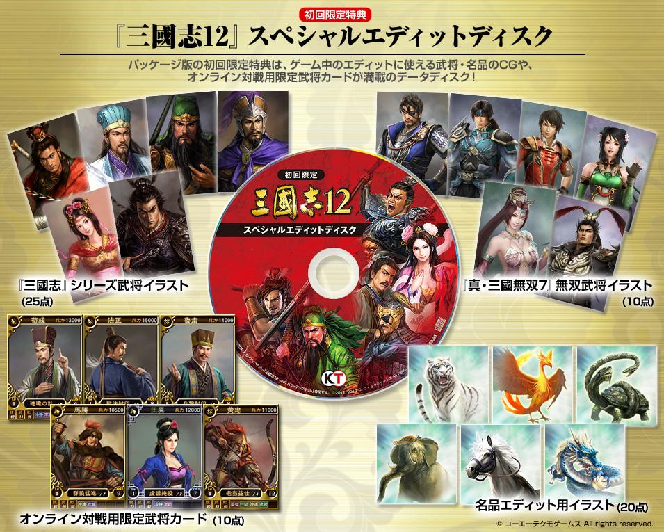 Sangokushi 12 Power-Up Kit, San12 PK
