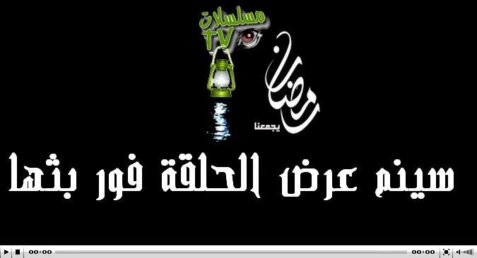 مسلسل كيد الحموات الحلقة 21 keede lhmawat ep