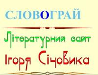 Мої любі маленькі читачі, завітайте до СЛОВОГРАЮ Ігоря Січовика. На вас чекає весела компанія літературних героїв книг письменника.