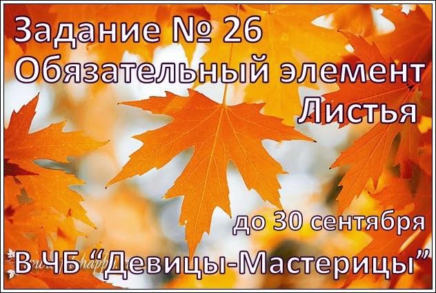 http://devici-masterici.blogspot.ru/2014/09/26.html