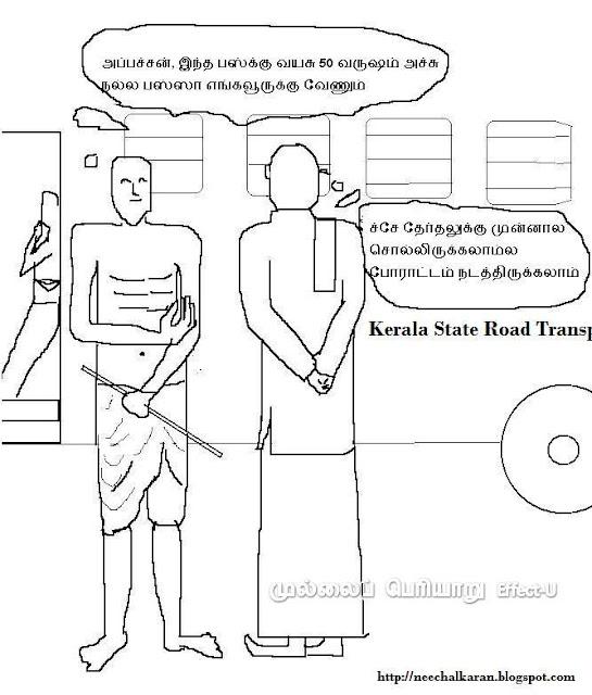 Mullaperiyar political stunt