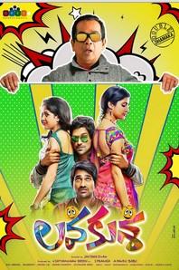 Lava kusa (2015) Telugu Mp3 Songs