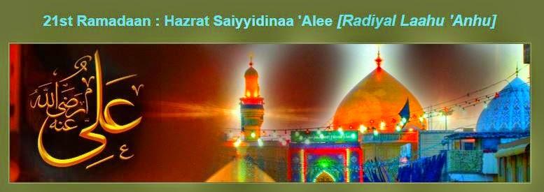 hazrat saiyyidinaa alee ramadaan allama kaukab noorani okarvi