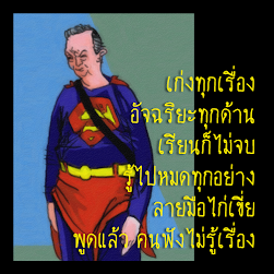 เก่งทุกเรื่อง อัจฉริยะทุกด้าน เรียนไม่จบ รู้ไปหมดทุกอย่าง