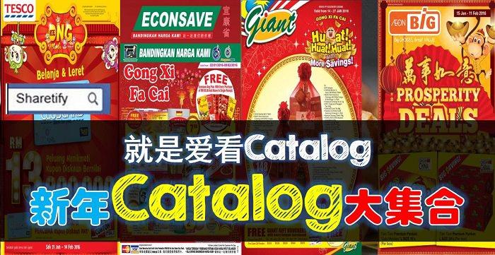 http://www.sharetify.com/2016/01/20164-catalog-catalog.html