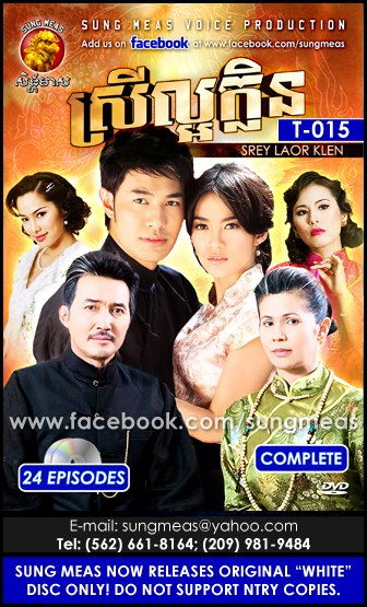 Khmer Dubbed Movie Thai Lakorn