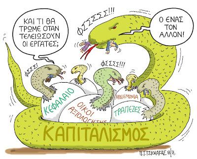 Αποτέλεσμα εικόνας για γελοιογραφίες καπιταλιστών