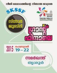 SKSSF Silver Jubilee