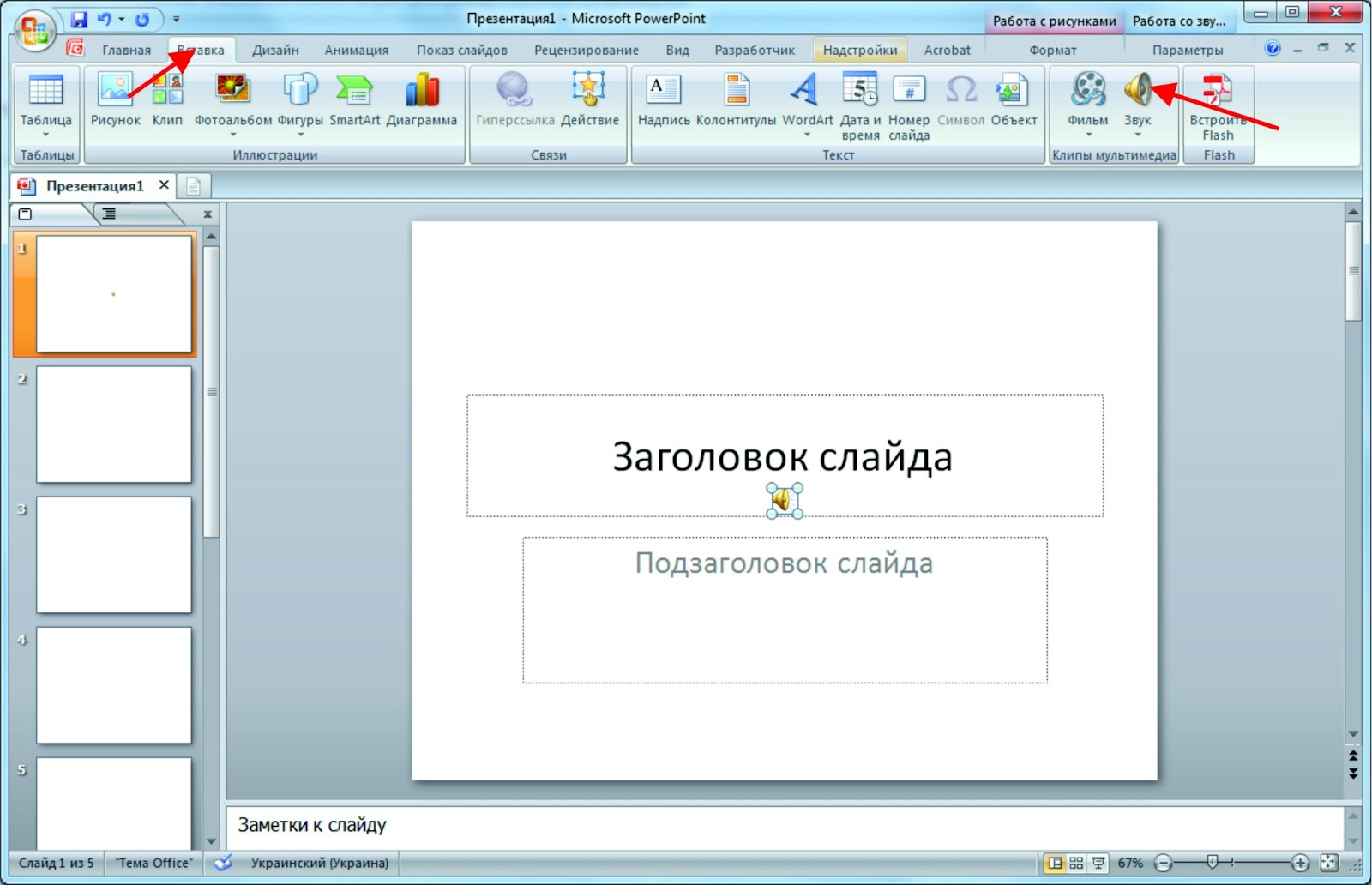 Презентация в microsoft power point