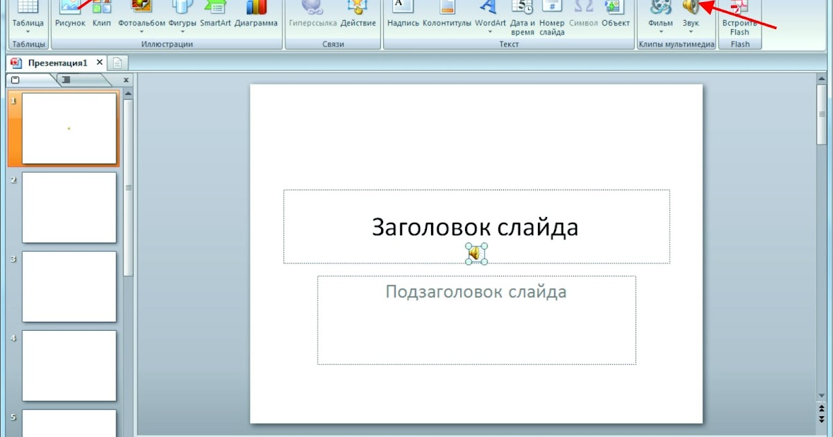 Применение шаблона к презентации - PowerPoint - Office Support
